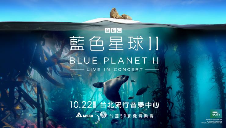(延期)《BBC藍色星球II》