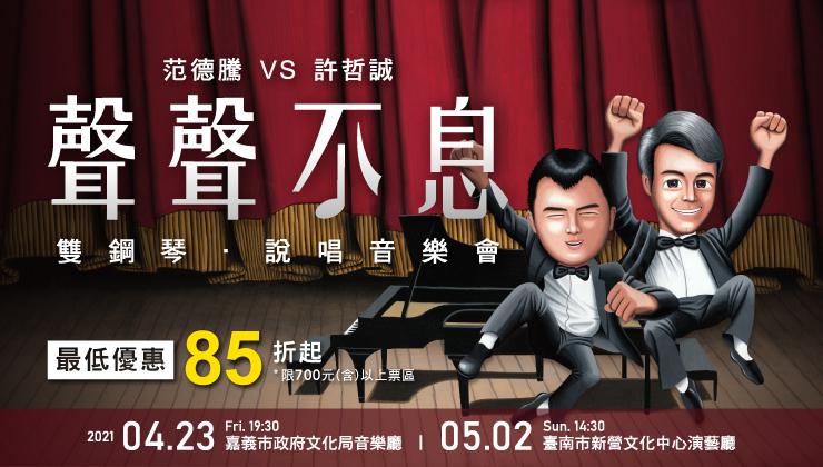 聲聲不息-范德騰 vs 許哲誠 雙鋼琴.說唱音樂會 (台南場)雙人套票