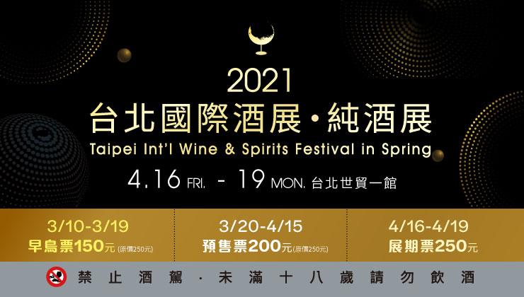 2021台北國際酒展‧純酒展