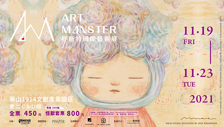 ART MONSTER 曼斯特國際藝術展