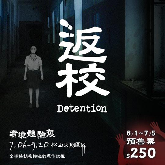 返校 Detention 實境體驗展