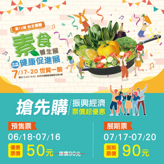 台北國際素食健康展、台北國際茶藝博覽會