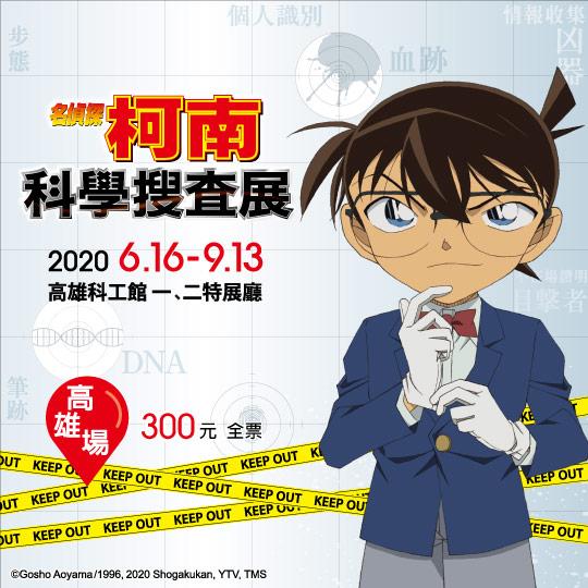 名偵探柯南科學搜查展(高雄場)