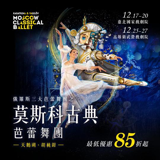 莫斯科古典芭蕾舞團