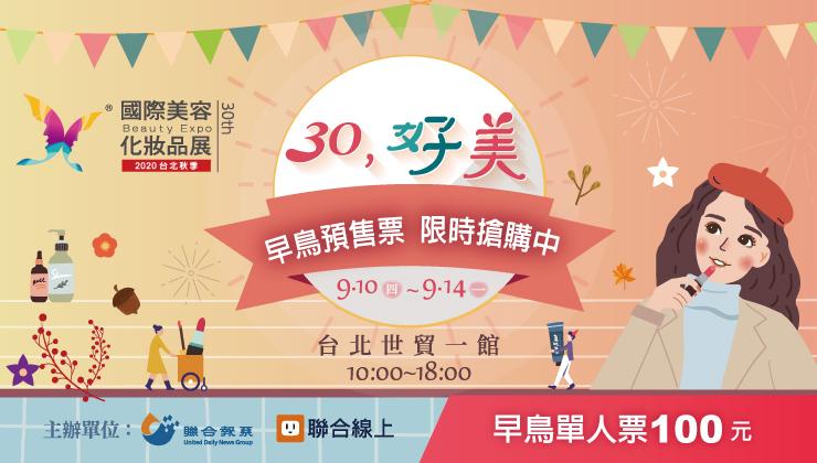 第30屆2020 台北國際美容化妝品展