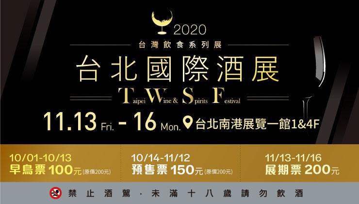 2020台北國際酒展