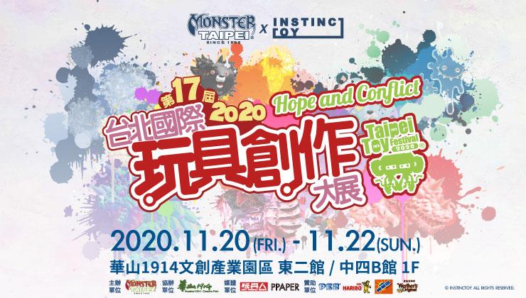 第17屆 台北國際玩具創作大展