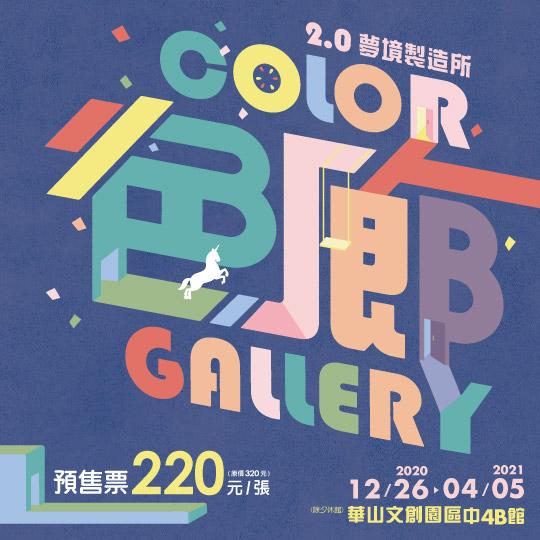 色廊展2.0 - 夢境製造所