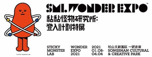 黏黏怪物研究所:登入計劃特展