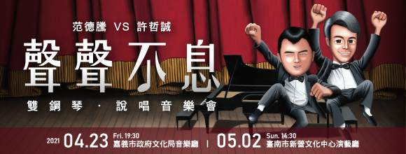 聲聲不息-雙鋼琴.說唱音樂會