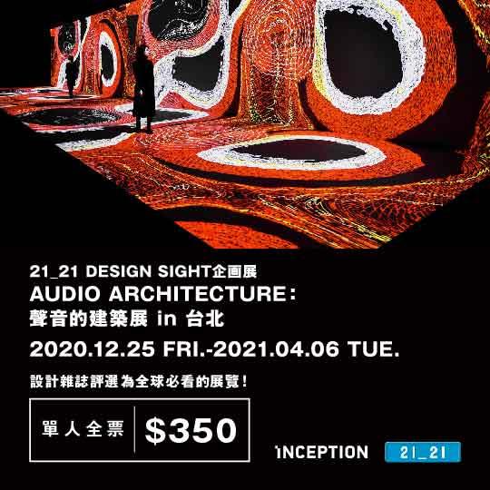 聲音的建築展