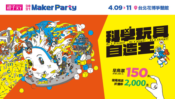 2021親子天下MAKER PARTY