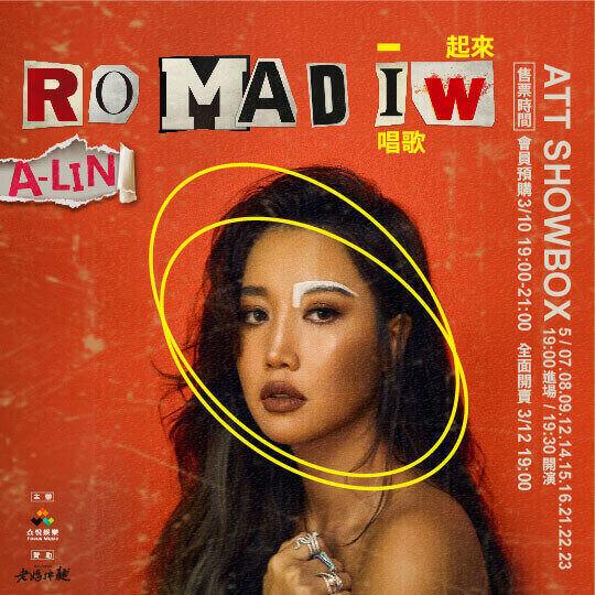 A-Lin『Romadiw』一起來唱歌