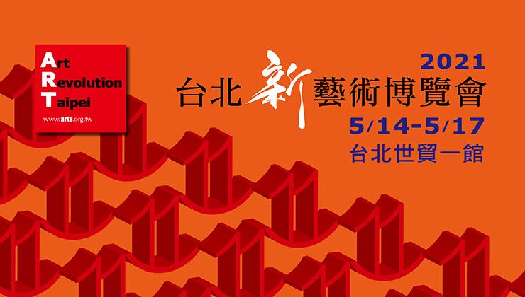 2021 台北新藝術博覽會