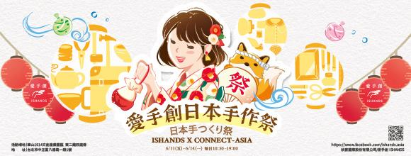 2021 愛手創日本手作祭