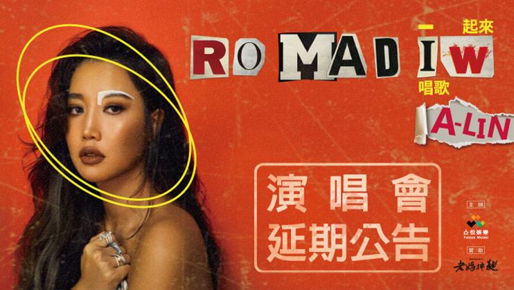 (延期)A-Lin『Romadiw』