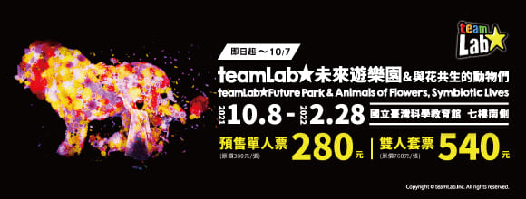 teamLab未來遊樂園&與花共生的動