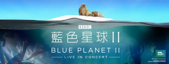 《BBC藍色星球II》