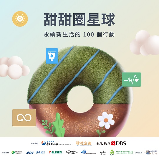 「甜甜圈星球:永續新生活的 100 個行