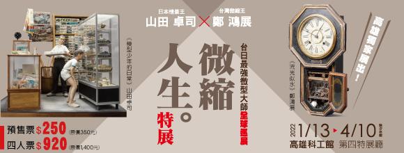 《山田卓司x鄭鴻展 微縮人生》 高雄場