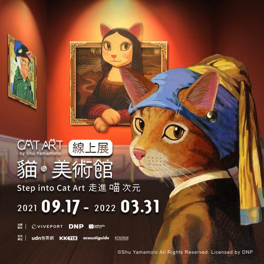 貓・美術館 線上展 走進喵次元