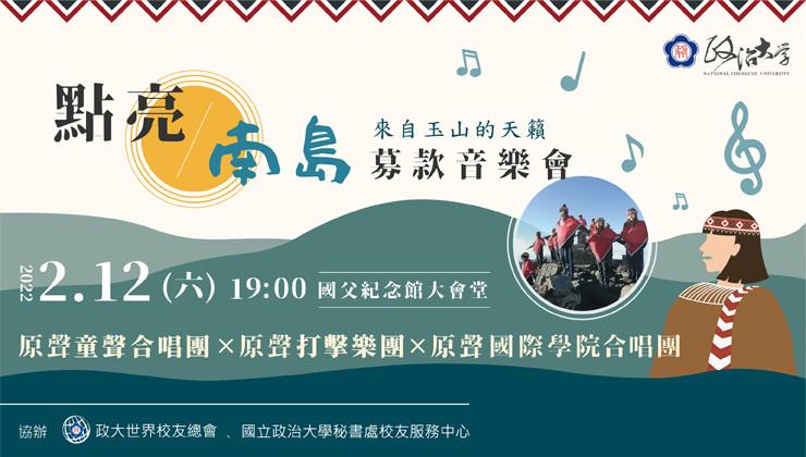 國立政治大學點亮南島募款音樂會