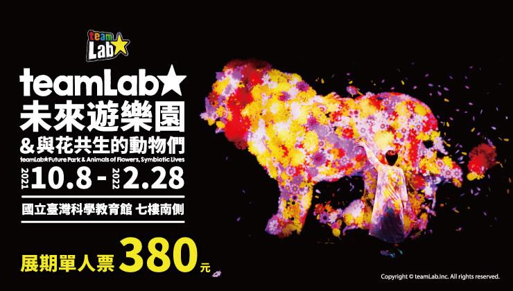 teamLab未來遊樂園&與花共生的動物