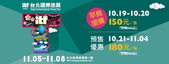 2021 ITF 台北國際旅展