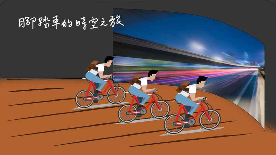 腳踏車時空之旅