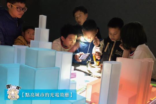 2-光電城市