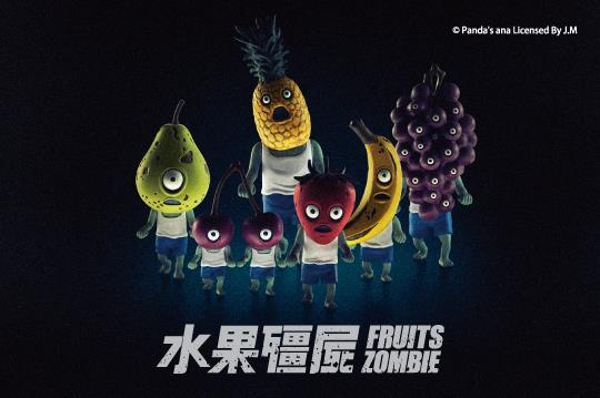 水果殭屍(新)