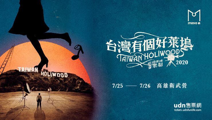 台灣有個好萊塢