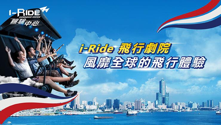 i-Ride KAOHSIUNG