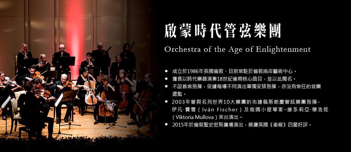 啟蒙時代管弦樂團